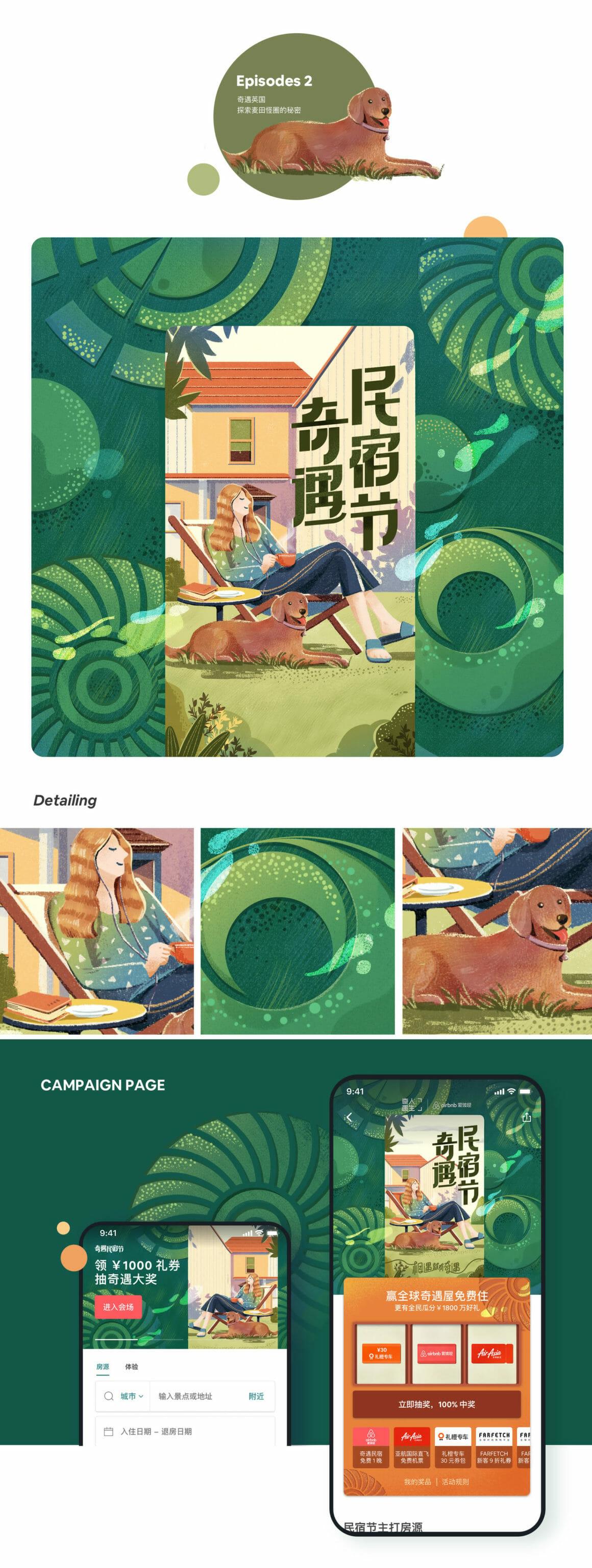 Univers dessiné par Jade Zhang pour Airbnb
