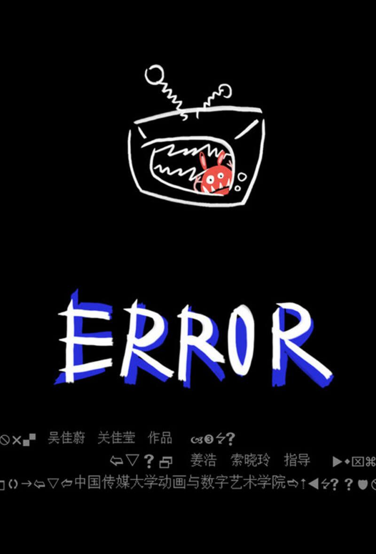 Affiche du film Error présenté au Street Art MOVIE Fest.